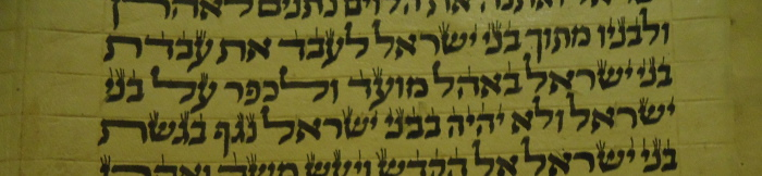 zoomed in Hebrew Torah scroll