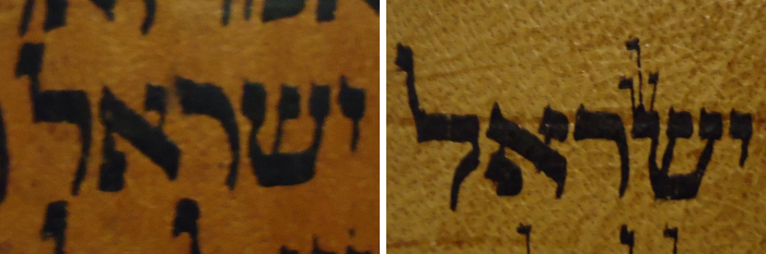 Israel in Torah script Hebrew