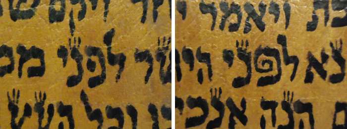 a whirled pe in the Hebrew Torah side by side with a normal pe