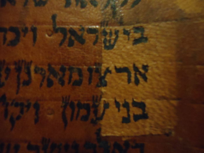 parchment of repair added to the top of a Torah scroll