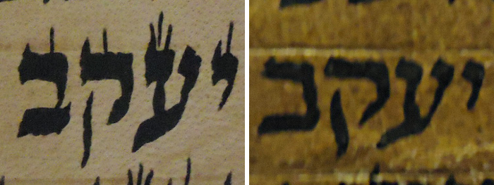 the name jacob written in fancy Hebrew script; genesis 25:26